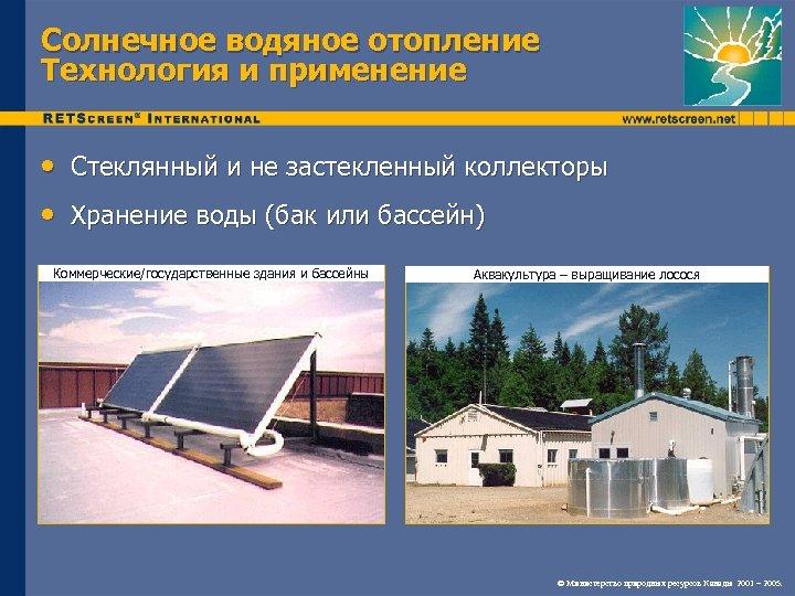 Солнечное водяное отопление Технология и применение • Стеклянный и не застекленный коллекторы • Хранение