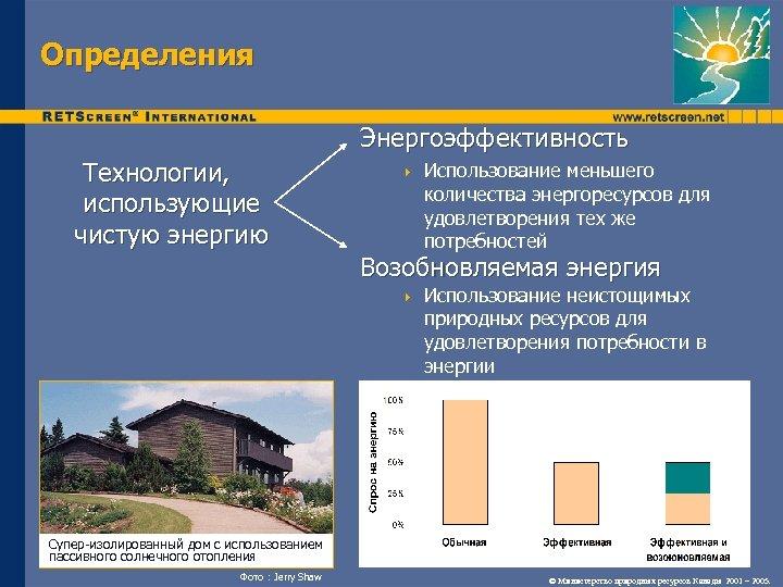 Определения Энергоэффективность Технологии, использующие чистую энергию 4 Использование меньшего количества энергоресурсов для удовлетворения тех
