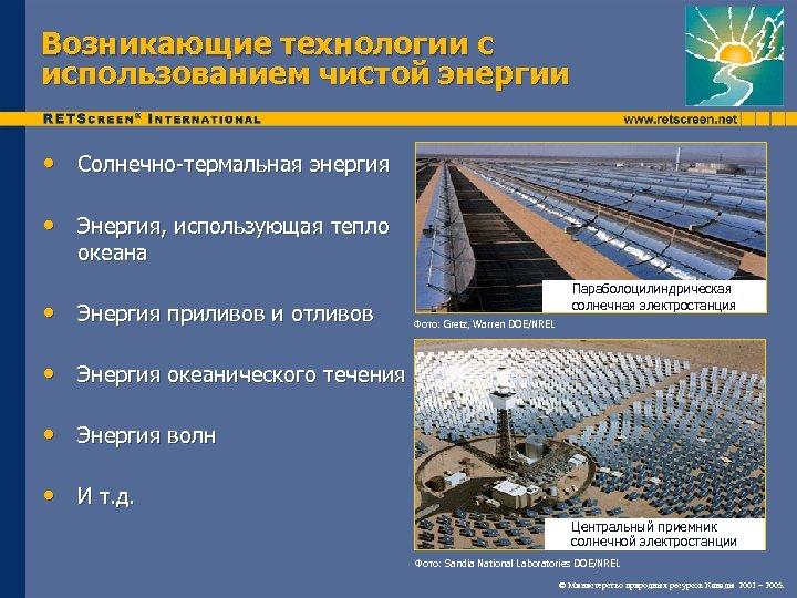 Возникающие технологии с использованием чистой энергии • Солнечно-термальная энергия • Энергия, использующая тепло океана