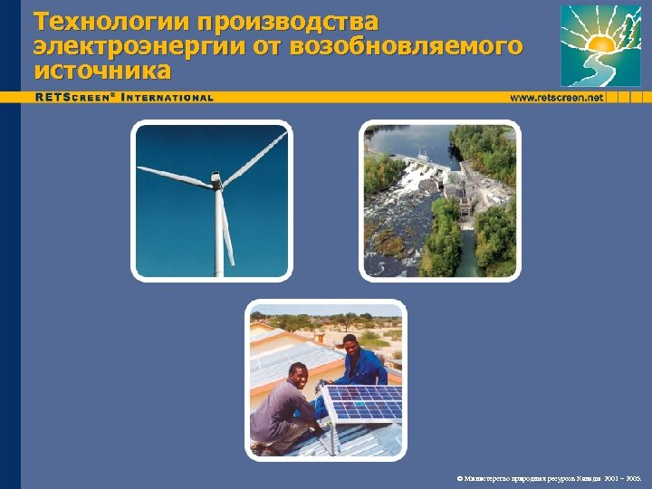 Технологии производства электроэнергии от возобновляемого источника © Министерство природных ресурсов Канады 2001 – 2005.