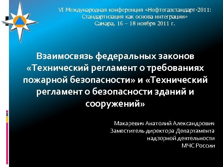 VI Международная конференция «Нефтегазстандарт-2011: Стандартизация как основа интеграции» Самара, 16 – 18 ноября 2011