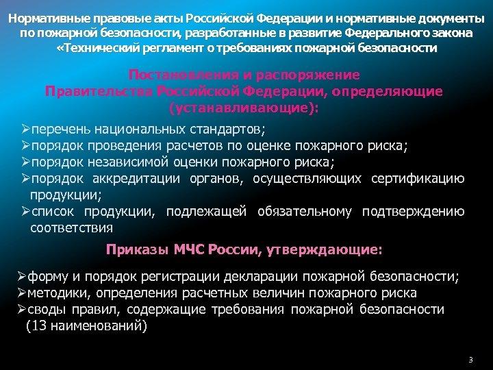 Нормативные правовые акты Российской Федерации и нормативные документы по пожарной безопасности, разработанные в развитие