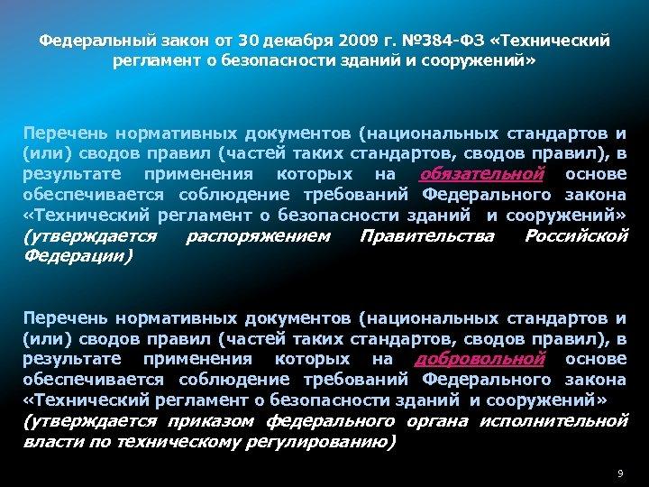 Федеральный закон от 30 декабря 2009 г. № 384 -ФЗ «Технический регламент о безопасности