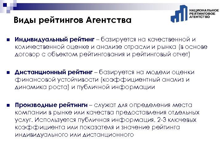 Виды рейтингов Агентства n Индивидуальный рейтинг – базируется на качественной и количественной оценке и