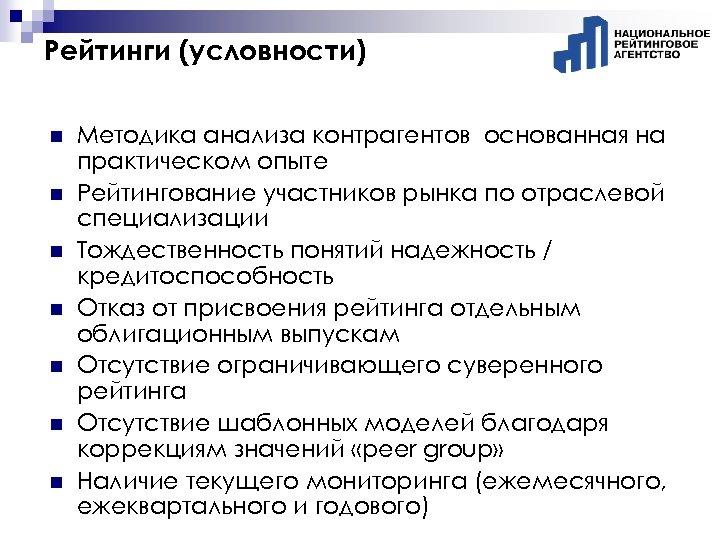 Рейтинги (условности) n n n n Методика анализа контрагентов основанная на практическом опыте Рейтингование
