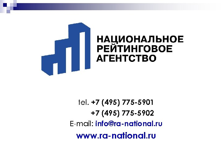 tel. +7 (495) 775 -5901 +7 (495) 775 -5902 E-mail: info@ra-national. ru www. ra-national.
