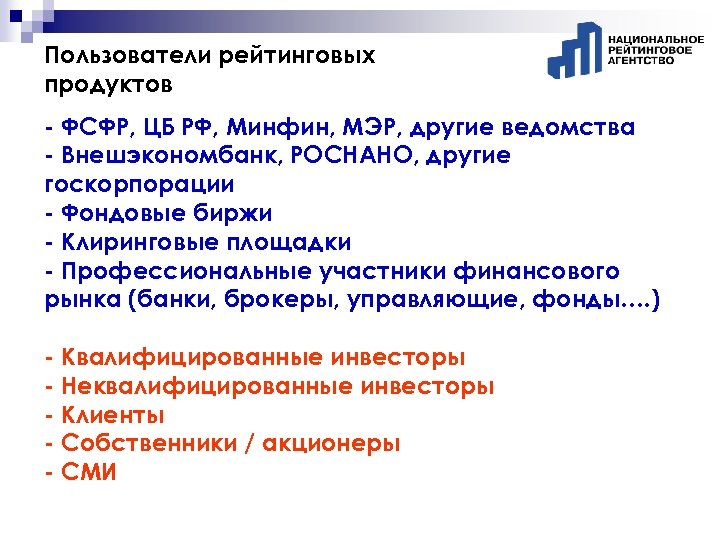Пользователи рейтинговых продуктов - ФСФР, ЦБ РФ, Минфин, МЭР, другие ведомства - Внешэкономбанк, РОСНАНО,