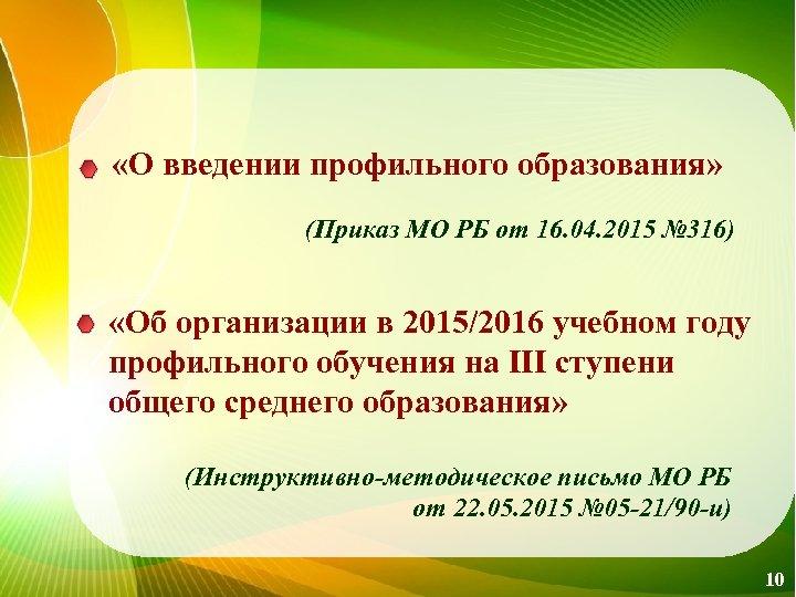 «О введении профильного образования» (Приказ МО РБ от 16. 04. 2015 № 316)