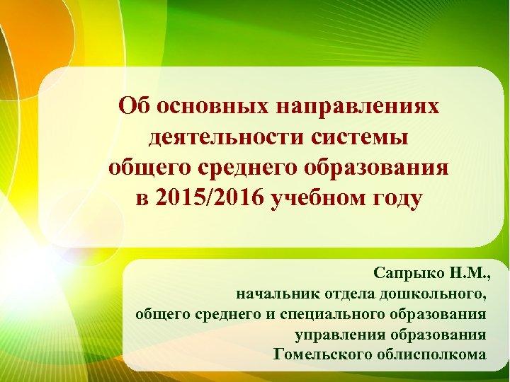 Об основных направлениях деятельности системы общего среднего образования в 2015/2016 учебном году Сапрыко Н.