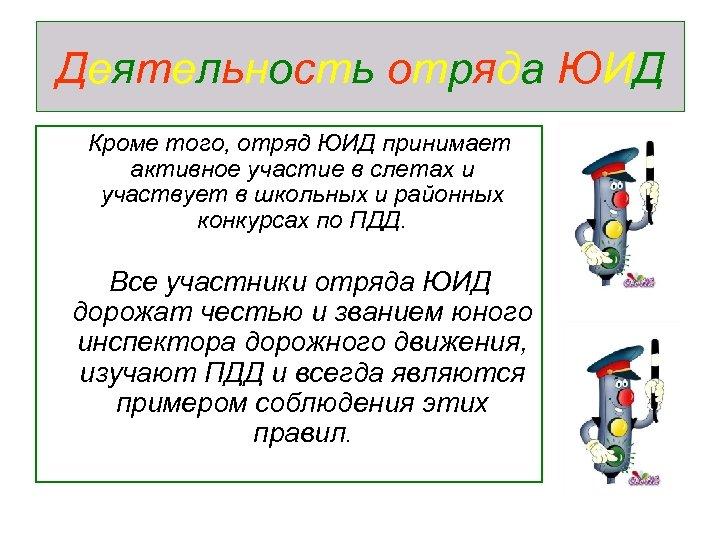 Деятельность отряда ЮИД Кроме того, отряд ЮИД принимает активное участие в слетах и участвует