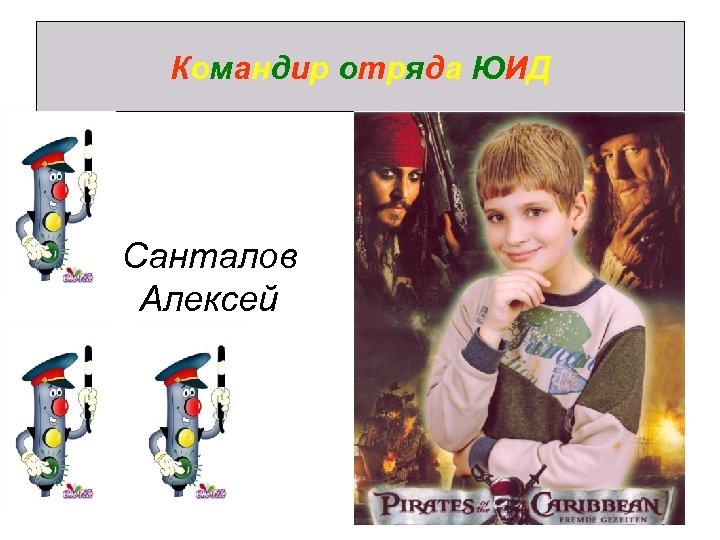 Командир отряда ЮИД Санталов Алексей