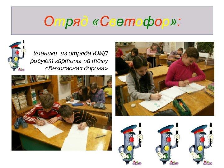 Отряд «Светофор» : Ученики из отряда ЮИД рисуют картины на тему «Безопасная дорога»