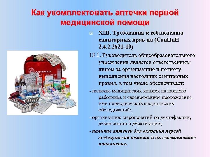 Как укомплектовать аптечки первой медицинской помощи XIII. Требования к соблюдению санитарных прав ил (Сан.