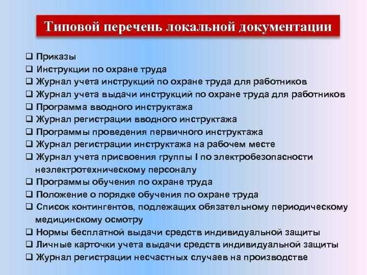 Типовой перечень локальной документации q Приказы q Инструкции по охране труда q Журнал учета