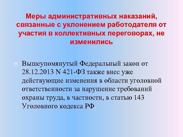 Меры административных наказаний, связанные с уклонением работодателя от участия в коллективных переговорах, не изменились