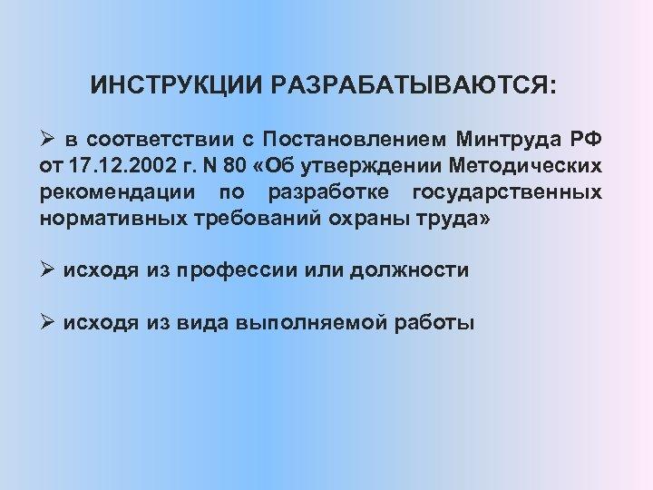 ИНСТРУКЦИИ РАЗРАБАТЫВАЮТСЯ: Ø в соответствии с Постановлением Минтруда РФ от 17. 12. 2002 г.