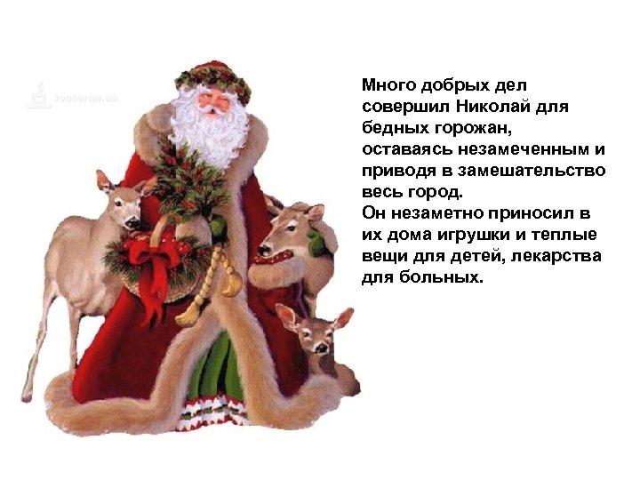 Много добрых дел совершил Николай для бедных горожан, оставаясь незамеченным и приводя в замешательство