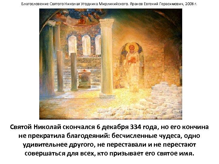 Благословение Святого Николая Угодника Мирликийского. Яранов Евгений Герасимович, 2008 г. Святой Николай скончался 6