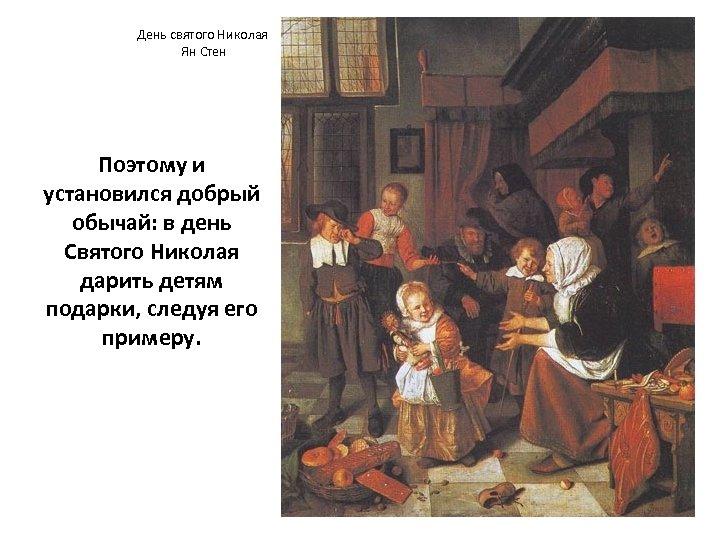 День святого Николая Ян Стен Поэтому и установился добрый обычай: в день Святого Николая
