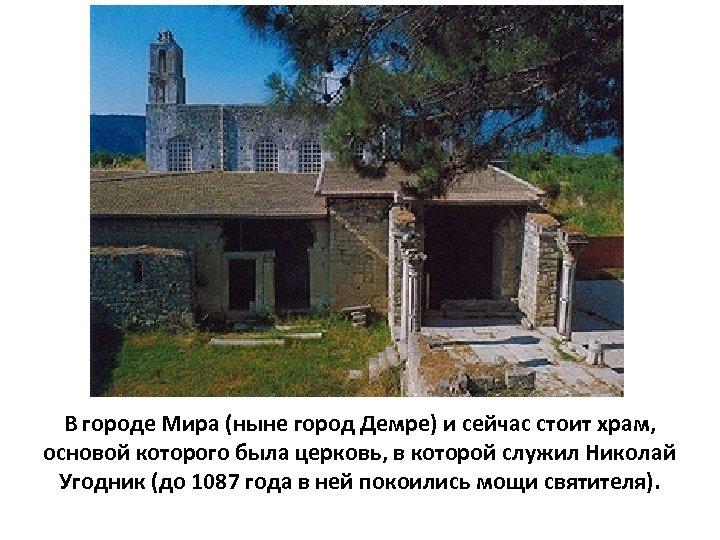 В городе Мира (ныне город Демре) и сейчас стоит храм, основой которого была церковь,