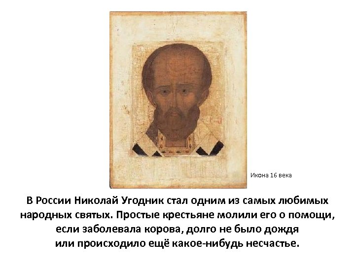 Икона 16 века В России Николай Угодник стал одним из самых любимых народных святых.