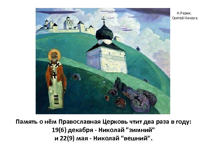 Н. Рерих. Святой Никола Память о нём Православная Церковь чтит два раза в году: