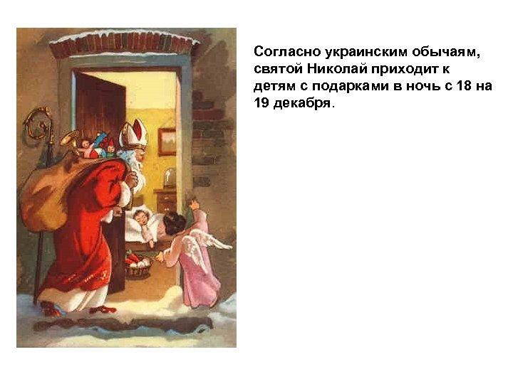 Согласно украинским обычаям, святой Николай приходит к детям с подарками в ночь с 18