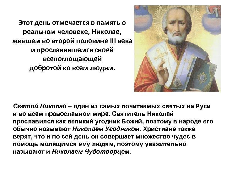 Этот день отмечается в память о реальном человеке, Николае, жившем во второй половине III