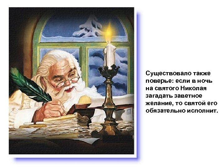 Существовало также поверье: если в ночь на святого Николая загадать заветное желание, то святой