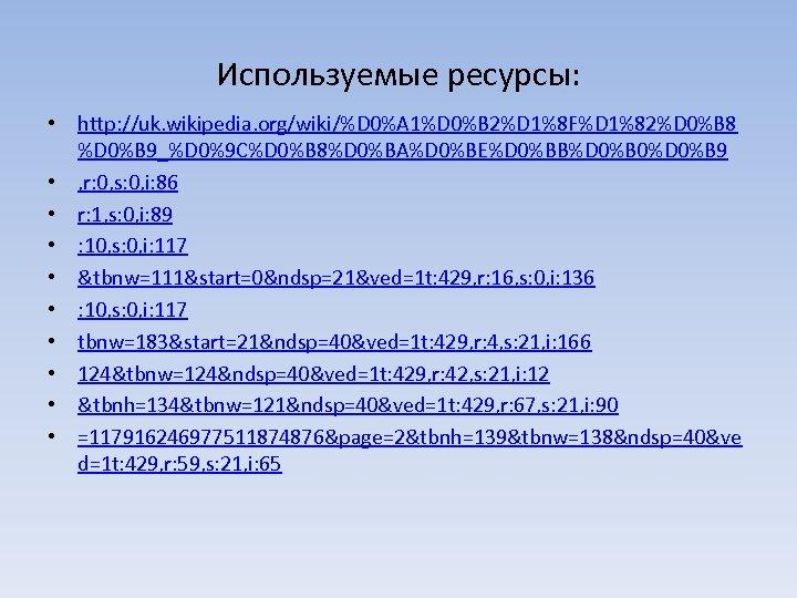 Используемые ресурсы: • http: //uk. wikipedia. org/wiki/%D 0%A 1%D 0%B 2%D 1%8 F%D 1%82%D