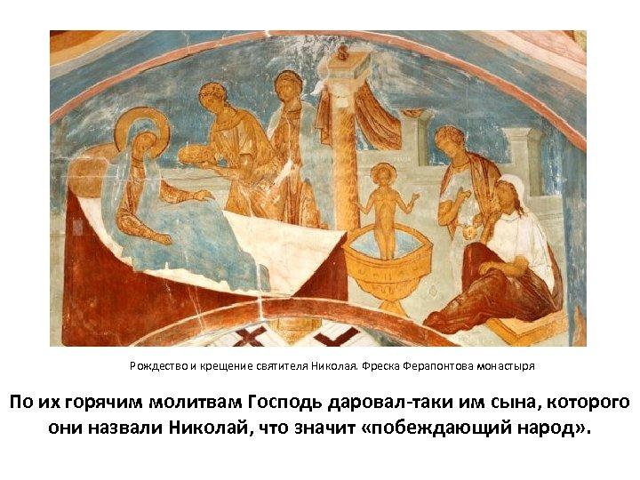 Рождество и крещение святителя Николая. Фреска Ферапонтова монастыря По их горячим молитвам Господь даровал-таки