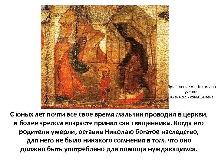 Приведение св. Николы во учение. Клеймо с иконы 14 века С юных лет почти