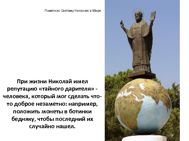 Памятник Святому Николаю в Мире При жизни Николай имел репутацию «тайного дарителя» человека, который