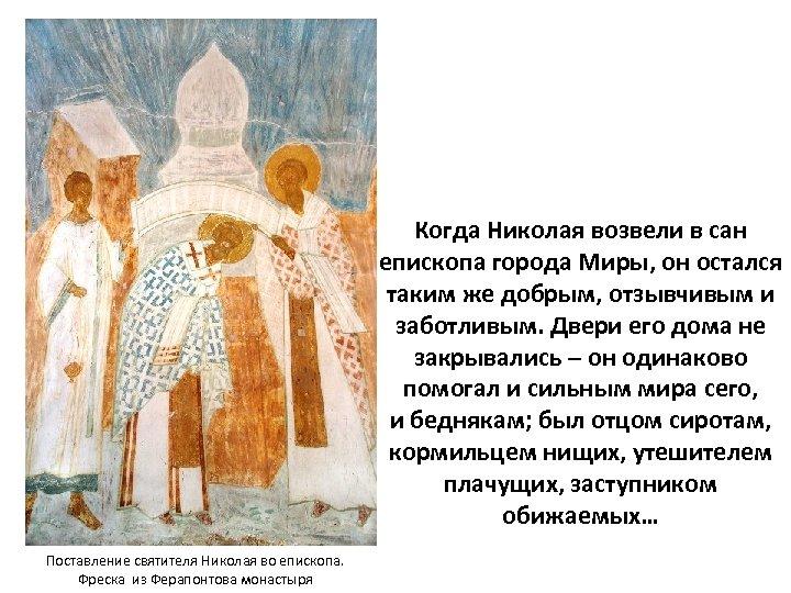 Когда Николая возвели в сан епископа города Миры, он остался таким же добрым, отзывчивым
