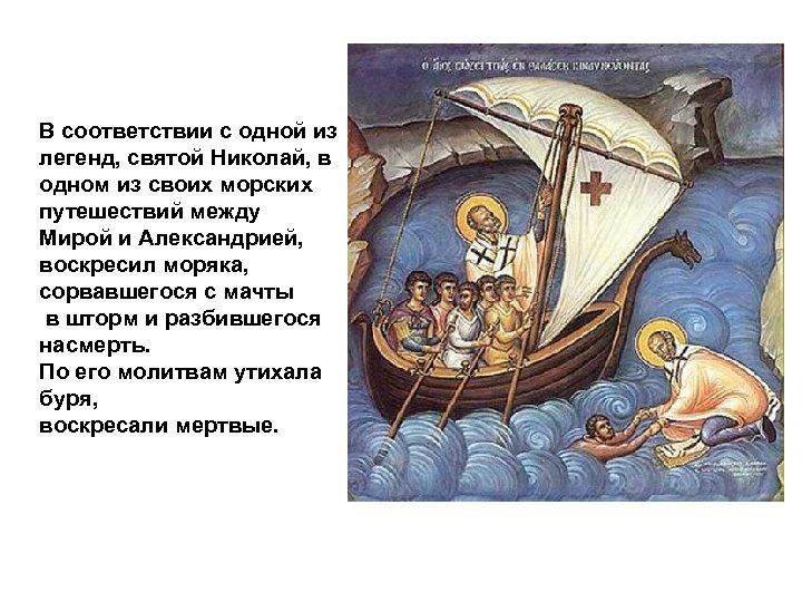 В соответствии с одной из легенд, святой Николай, в одном из своих морских путешествий