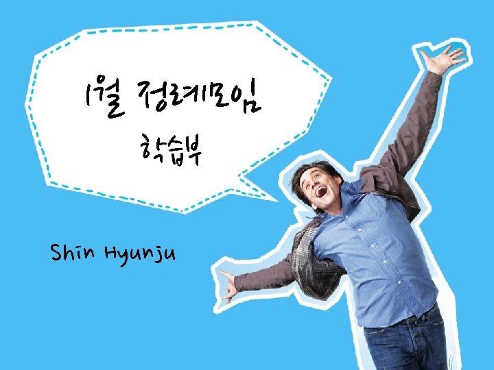 1월 정례모임 학습부 Shin Hyunju
