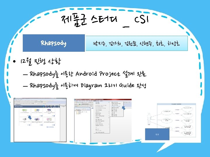 제품군 스터디 _ CSI Rhapsody 박지수, 김가희, 김원준, 신현주, 최호, 하상호 • 12월 진행