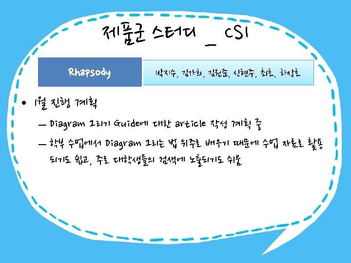 제품군 스터디 _ CSI Rhapsody 박지수, 김가희, 김원준, 신현주, 최호, 하상호 • 1월 진행
