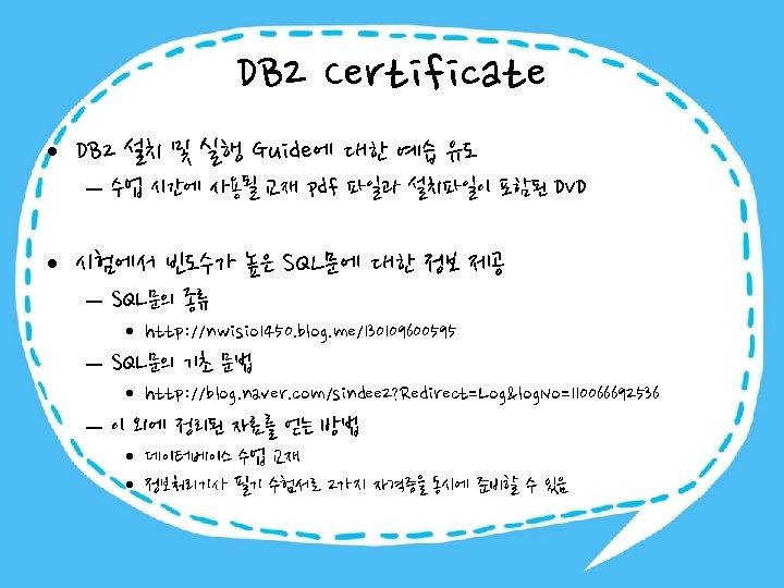 DB 2 Certificate • DB 2 설치 및 실행 Guide에 대한 예습 유도 –