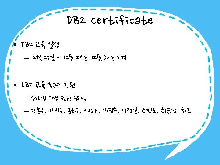 DB 2 Certificate • DB 2 교육 일정 – 12월 27일 ~ 12월 29일,