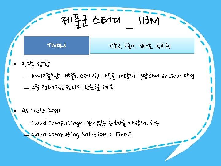 제품군 스터디 _ I 13 M TIVOLI 강종구, 구슬아, 김다솜, 박광현 • 진행 상황