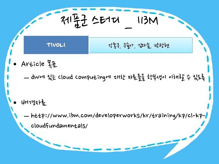 제품군 스터디 _ I 13 M TIVOLI 강종구, 구슬아, 김다솜, 박광현 • Article 목표