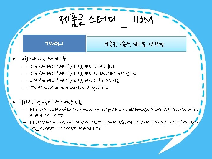 제품군 스터디 _ I 13 M TIVOLI 강종구, 구슬아, 김다솜, 박광현 • 12월 스터디한