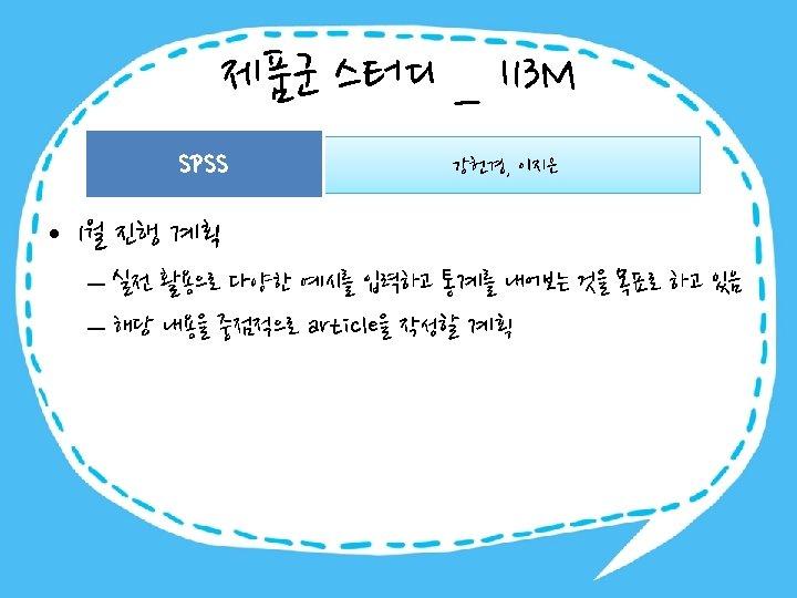 제품군 스터디 _ I 13 M SPSS 강헌경, 이지은 • 1월 진행 계획 –