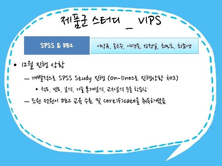 제품군 스터디 _ VIPS SPSS & DB 2 이상규, 송은주, 이연숙, 장정일, 최민호, 최준영