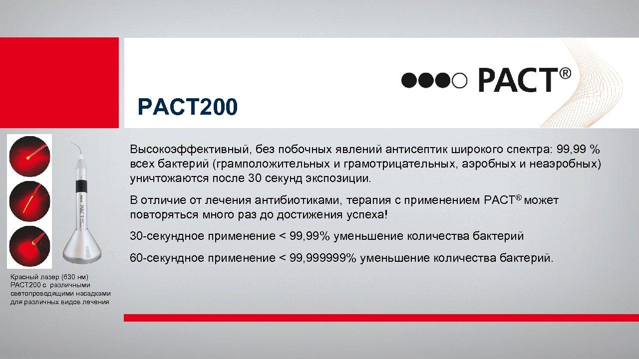 PACT 200 Высокоэффективный, без побочных явлений антисептик широкого спектра: 99, 99 % всех бактерий