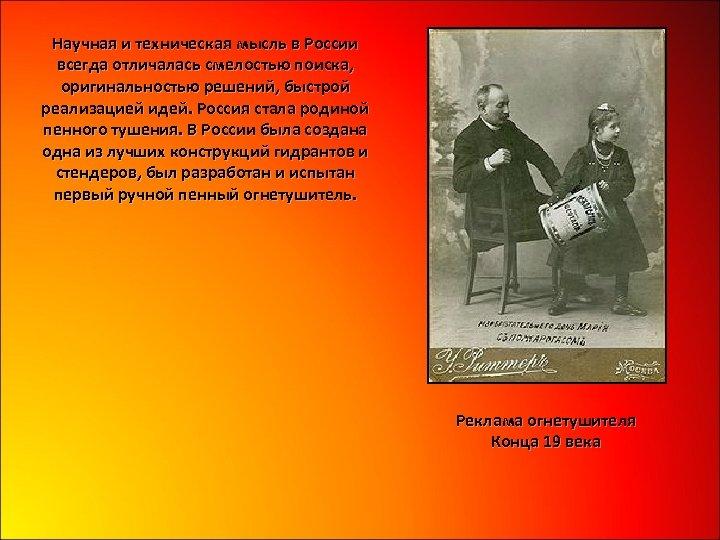 Научная и техническая мысль в России всегда отличалась смелостью поиска, оригинальностью решений, быстрой реализацией
