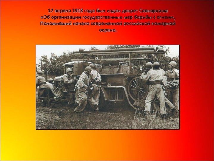 17 апреля 1918 года был издан декрет Совнаркома «Об организации государственных мер борьбы с