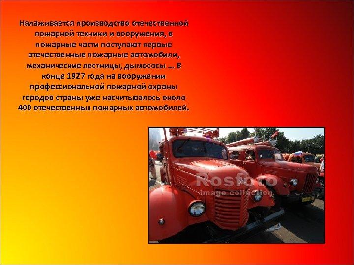 Налаживается производство отечественной пожарной техники и вооружения, в пожарные части поступают первые отечественные пожарные