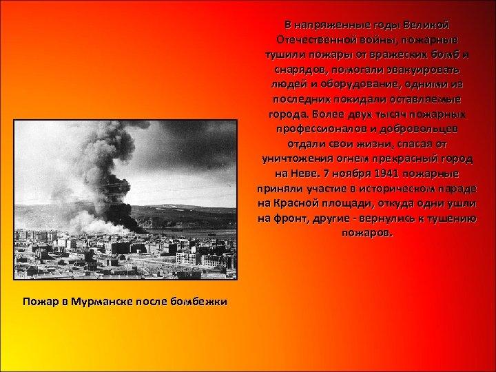 В напряженные годы Великой Отечественной войны, пожарные тушили пожары от вражеских бомб и снарядов,